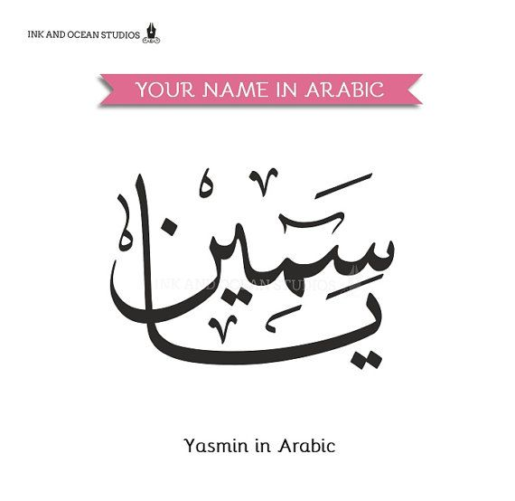 1000 Ideas About Calligraphy Name On Pinterest Hand