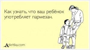 Аткрытка №375656: Как узнать, что ваш ребёнок  употребляет пармезан. - atkritka.com