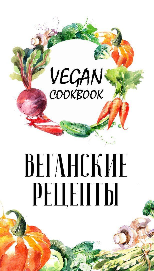 VEGAN COOKBOOK | Веганские рецепты