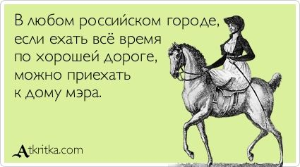 В любом российском городе,  если ехать всё время  по хорошей дороге,  можно приехать  к дому мэра.