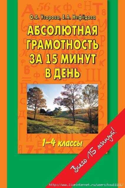 АБСОЛЮТНАЯ ГРАМОТНОСТЬ ЗА 15 МИНУТ. 1-4 КЛАСС