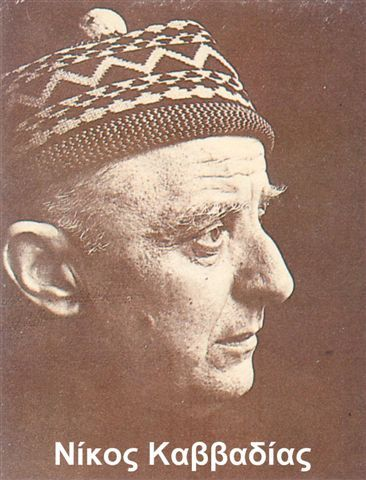 σαν σήμερα, 11 Ιανουαρίου του 1910 γεννήθηκε ο ποιητής Νίκος Καββαδίας http://antikleidi.com/kavadias/