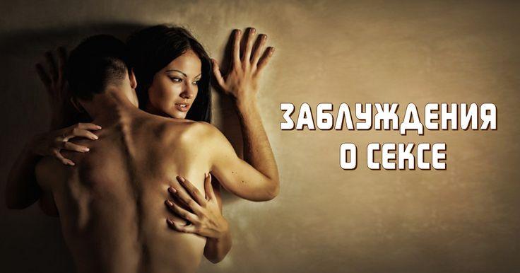 ❤ Можно ли похудеть с помощью занятий сексом? Полезен ли секс во время беременности? Как вредные привычки влияют на качество секса?  ➡ https://factum-info.net/zabluzhdeniya/chel/240-zabluzhdeniya-o-sekse