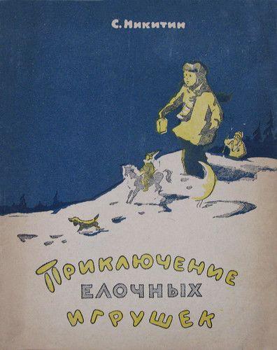 """kid_book_museum: С. Никитин """"Приключение елочных игрушек"""". Рис. В. Никольского. 1957г. Первое издание."""