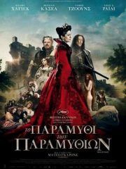 Tale-of-Tales-2015-tainies-online
