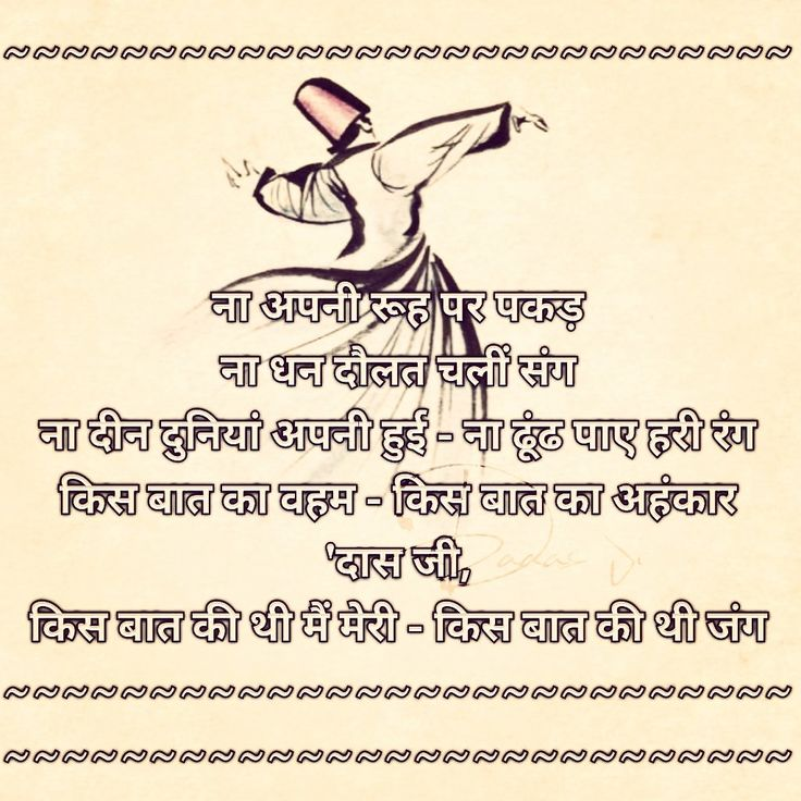 Hindi Quotes Ego Quotes Images And Text