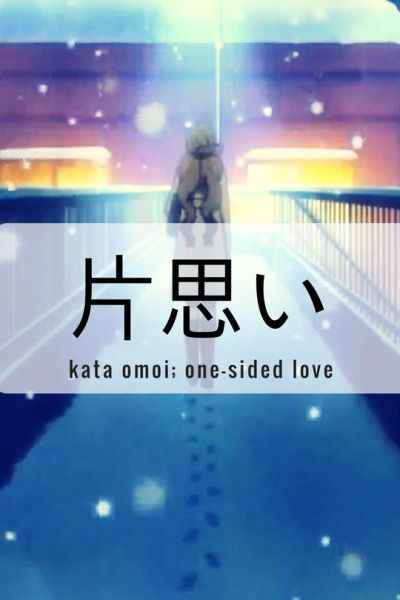 One Kanji a Day片思い、kata omoi; one-sided love