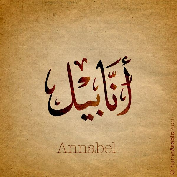 349 Best Names In Arabic Calligraphy And Typography Images