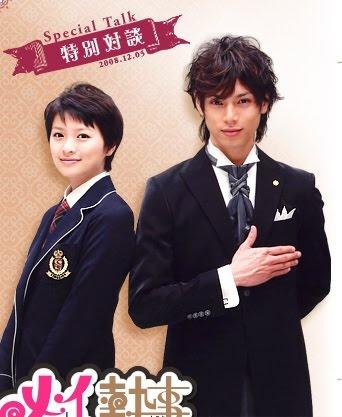 Mei-Chan No Shitsuji. Based on the Japanese manga by Miyagi Riko. Stars Eikura Nana and <3Mizushima Hiro<3