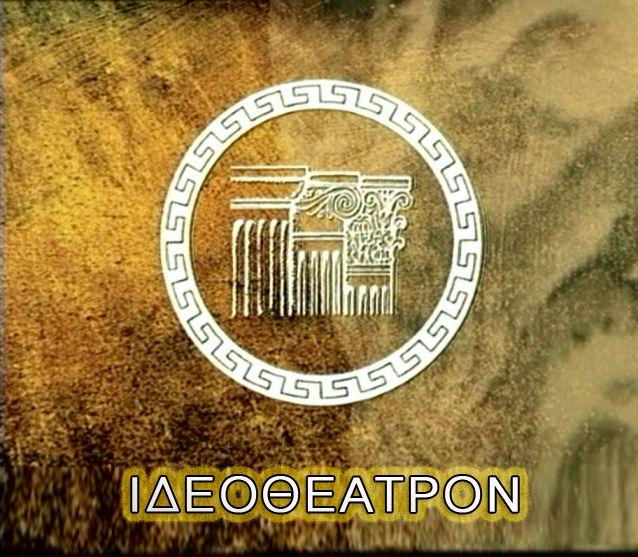Ιδεοθέατρον 2 | Λογότυπο https://www.adsolutions.kofa.gr/logotipo/ Το λογότυπο σας χτίζει το brand name σας! είναι μοναδικό και σας χαρακτηρίζει. Η δημιουργία του πρέπει να γίνεται μόνο από επαγγελματίες. Σας ευχαριστούμε, Ρούπας Κωνσταντίνος Σύμβουλος marketing επιχειρήσεων. http://kofa.gr/roupas-konstantinos/ Ιδεοθέατρον 2 | Λογότυπο