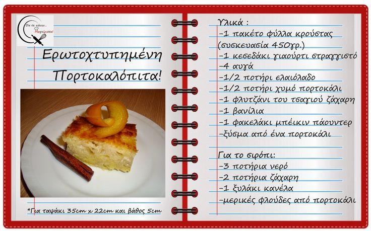 Θα σε κάνω Μαγείρισσα!: Ερωτοχτυπημένη Πορτοκαλόπιτα!