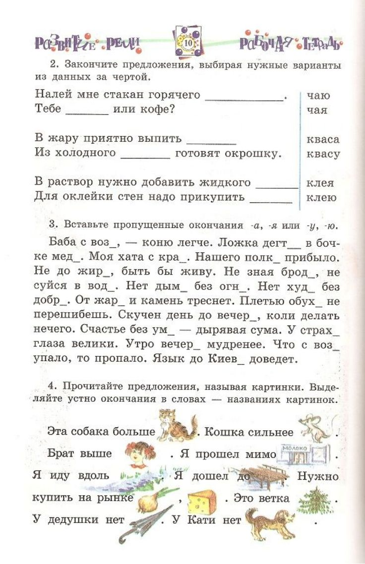 kozyreva_l_m_-_puteshestvie_v_stranu_padezhey.pdf — Просмотр документов