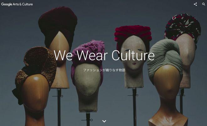グーグル(Google)が6月8日、ファッションの歴史を紹介する新プロジェクト「We Wear Culture」を公開した。美術館や教育機関、アーカイブ、団体など183組織とパートナーシップを組み、3,000年のファッション史をオンラインでアーカイブ。ニューヨークのメトロポリタン美術館で現在開催中の「川久保玲/コム デ ギャルソン/間の技」の展示もオンラインで閲覧できる。iOS、Android版アプリの提供も開始した。