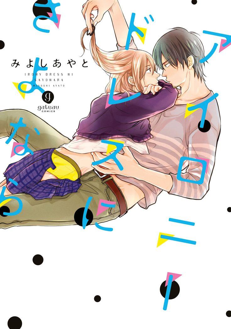 アイロニードレスにさよなら (gateauコミックス):Amazon.co.jp:Kindle Store
