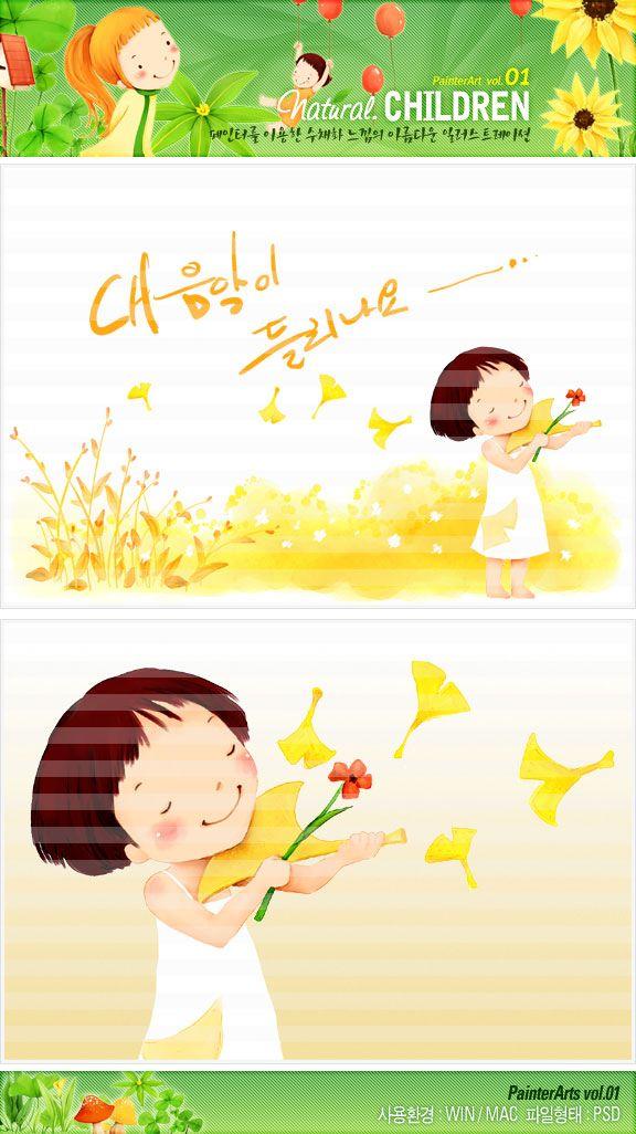 사람, 여자, 어린이, 감정, 행복, 계절, 자연, 일러스트, freegine, 가을, 소녀, 친환경, 단풍, 은행잎, 에프지아이, FGI, pai001 #유토이미지 #프리진 #utoimage #freegine 3876545