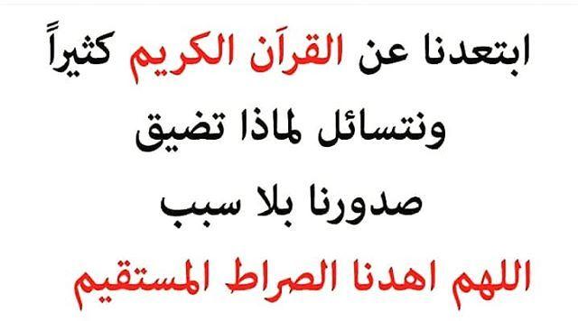 اللهم احفظنا بالقران يا رب Soui Calligraphy Arabic Calligraphy