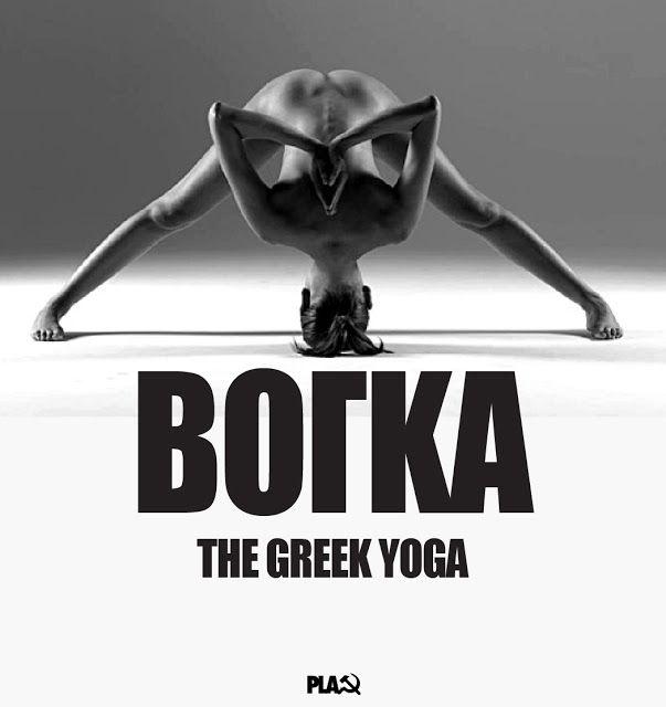 Βογκα : The greek yoga