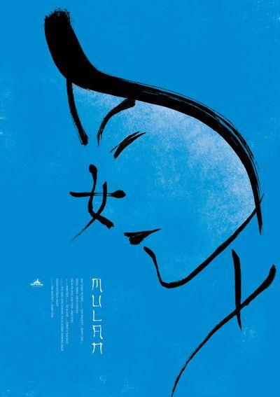 Mulan (1998) - Minimal Movie Poster by Dee Choi #minimalmovieposters #alternativemovieposters #deechoi
