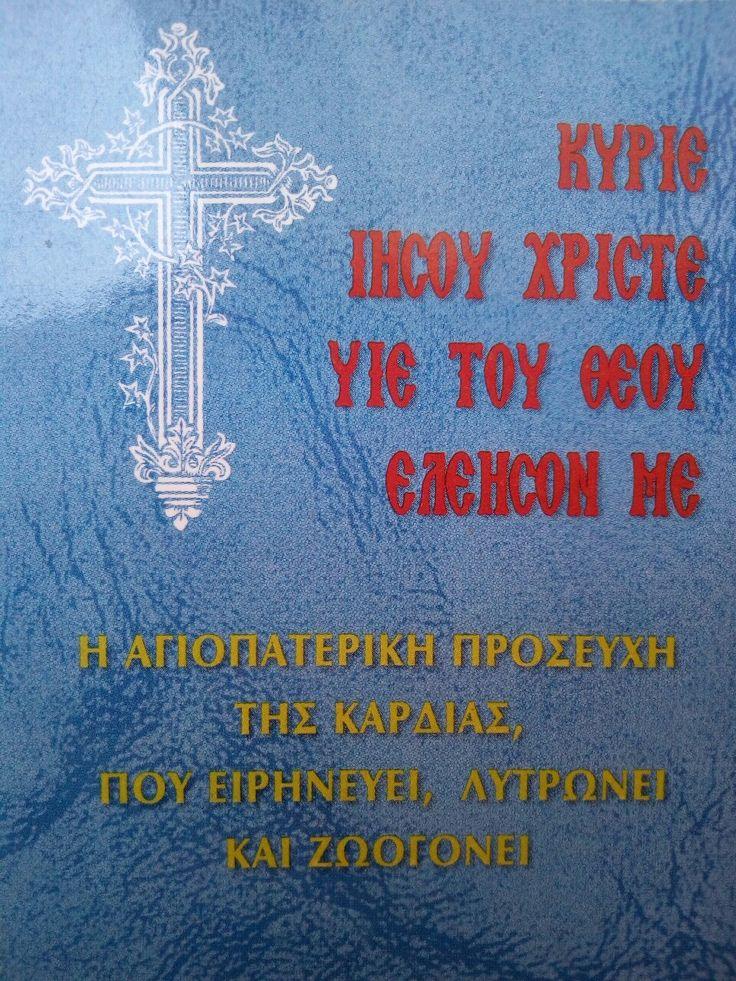 """Ιερά Αγία Κοινοβιακή Μονή """"Αγιος Θεοδόσιος ο Κοινοβιαρχης""""!"""