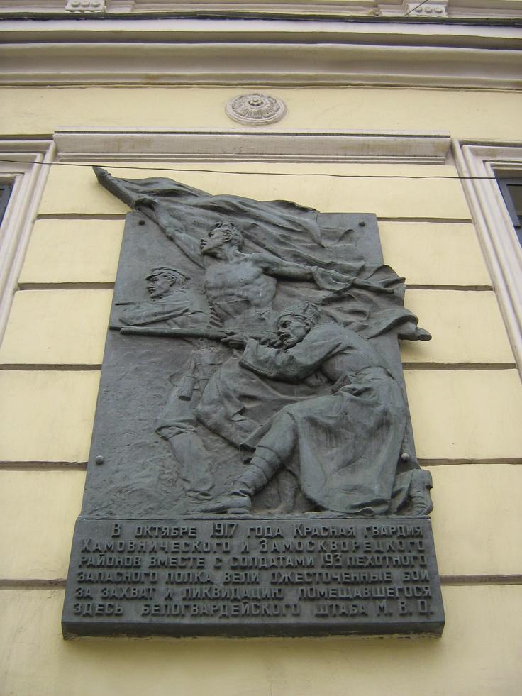 Bassorilievo rivoluzionario (curiosamente, due dei rivoluzionari scolpiti hanno le facce di Lenin e Stalin) - Precistennka ul. Mosca