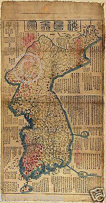 Wall Map of Korea 1822
