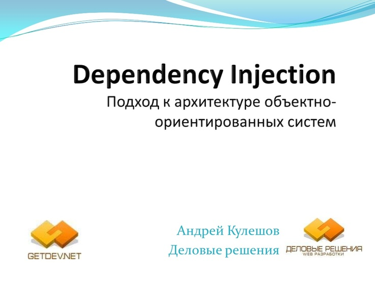 Dependency Injection by GetDev.NET via Slideshare