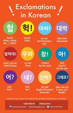 ! Exclamations in Korean ! So proud to say I knew all except 1!!! XD
