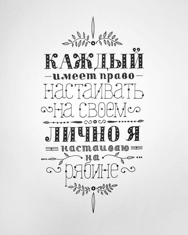 #design#designer#designeralmaty#graphicdesign#creative#vizitki#banner#reklama#afisha#designkz#almaty#дизайнер#алматы#реклама#афиша#портфолио#portfolio#леттеринг#леттерингонлайн#topcreator#леттерингалматы#letteringalmaty#ruslettering#handlettering#olgarkvon#ольгаквон#logotype#logo#Лого