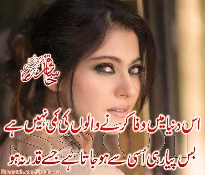 Main Vo Dunia: 170 Best Urdu Poetry Images On Pinterest