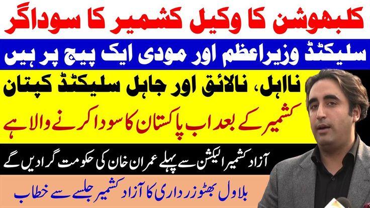 Pin By Fact Focus On Fact Focus In 2021 Bilawal Bhutto Zardari Speech Sensation