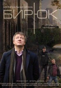 Бирюк (2014) | Смотреть русские сериалы онлайн