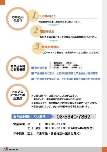 賃貸保証会社 営業ツールリーフレット 印刷デザイン 4枚組-2-裏面 A4サイズ