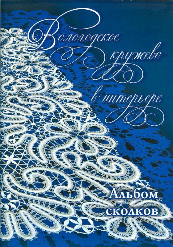 Vologda Lace in the interior, p1 - lini diaz - Álbumes web de Picasa