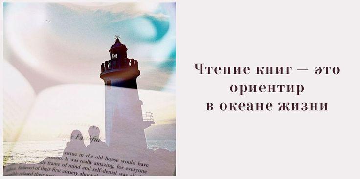 Чтение книг — это ориентир в океане жизни