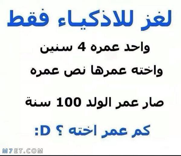 الغاز وفوازير اكثر من 90 فزورة و20 لغز جديد مع الحل محيط Funny Arabic Quotes Funny Qoutes Words