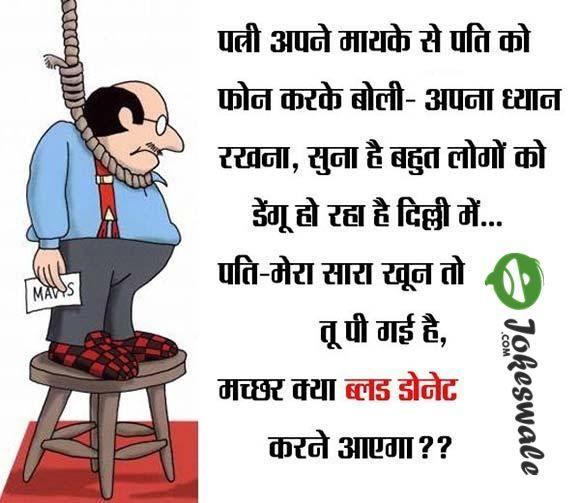Pati+Insulting+Patni+Joke+in+Hindi+(Dengue)