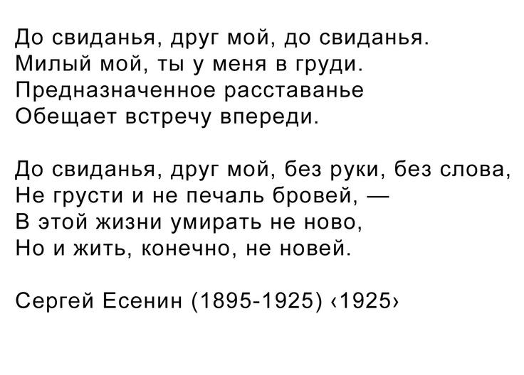 Russian poet Sergei Esenin (1895-1925) 1925.