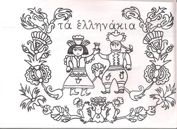 Σκίτσα από τα Ελληνάκια, για ζωγραφική