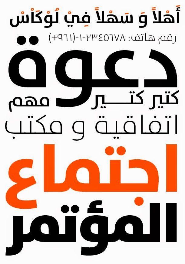 خط دسانس - TheSans Font | فكرة مبدع