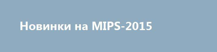 Новинки на MIPS-2015 http://www.aktivsb.ru/news_info1317.html  Вот и подошла к концу крупнейшая и наиболее авторитетная выставка по безопасности в России и странах СНГ, MIPS 2015/ ОХРАНА, БЕЗОПАСНОСТЬ И ПРОТИВОПОЖАРНАЯ ЗАЩИТА.