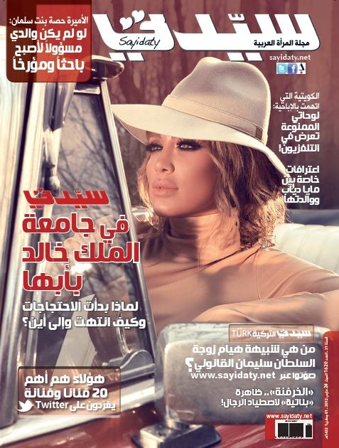 Maya Diab on the front cover of Sayidaty Magazine 1620