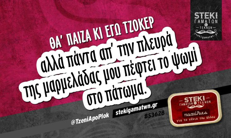 Θα' παιζα κι εγώ τζόκερ  @TzeniApoPlok - http://stekigamatwn.gr/s3628/