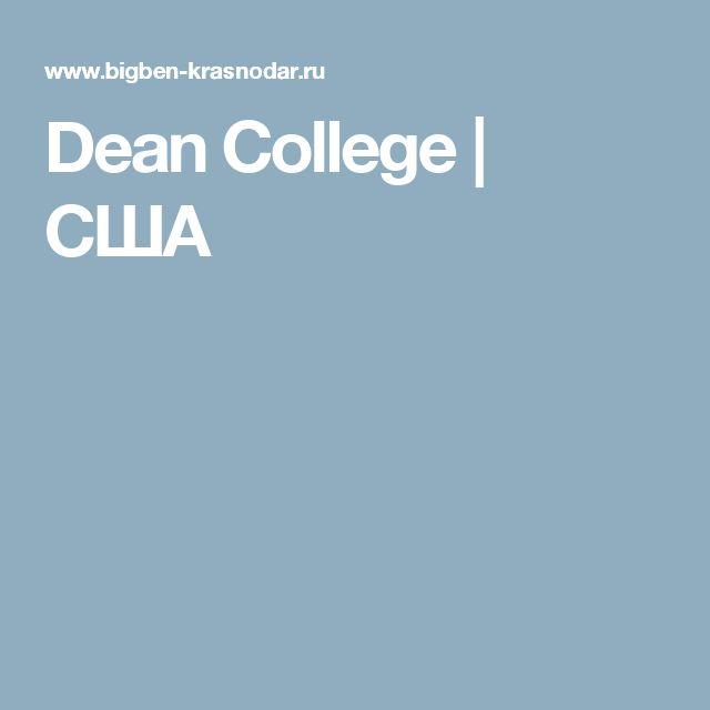 Dean College | США