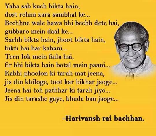 True masterpiece. Simplicity in writing.. Powerful in thought.. Poem by Harivansh Rai Bachchan