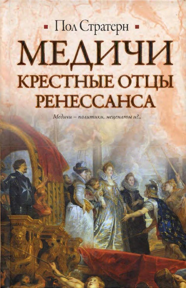 Медичи. Крестные отцы Ренессанса by Watra - issuu