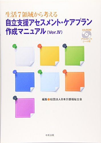 生活7領域から考える自立支援アセスメント・ケアプラン作成マニュアル(Ver.4)   日本介護福祉士会 https://www.amazon.co.jp/dp/4805829818/ref=cm_sw_r_pi_dp_x_8TVSybMYQ99ZT
