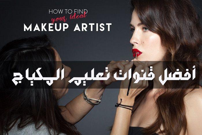 أفضل قنوات اليوتيوب المتخصصة بالمكياج الميك أب Youtube Makeup Makeup Makeup Artist