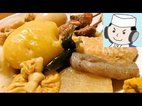 おでん♪(Oden) ~鶏スープと鰹昆布ダシで!~ - YouTube