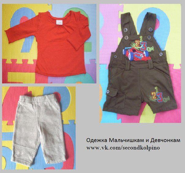 Магазины одежды и обуви в Колпино