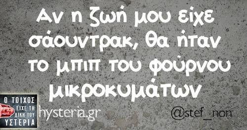 Εικόνα μέσω We Heart It https://weheartit.com/entry/169610291 #greek #quotes #Ελληνικά